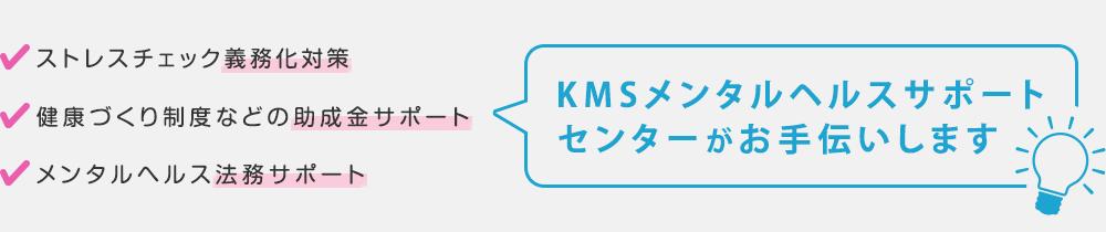 KMSメンタルヘルスサポートセンターがお手伝いします