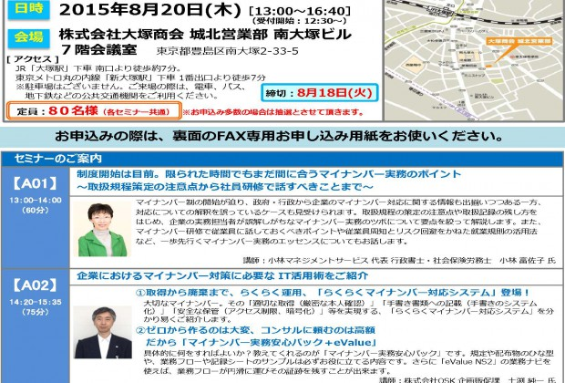20150820南大塚イベントチラシ_ページ_1